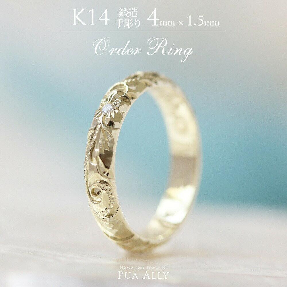 【K14 ハワイアン オーダーメイドリング4mm幅1.5mm厚】ハワイアンジュエリー ハワジュ Hawaiian jewelry puaally プアアリ 結婚指輪 マリッジ 鍛造14金 ゴールド 手彫り 誕生石 刻印 名入れ プレゼント ご褒美 楽ギフ_包装