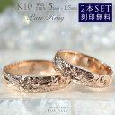 【K10 ペアリング WG YG PG 5mm幅 1.5mm厚】ハワイアンジュエリー ハワジュ Hawaiian jewelry Puaally プアアリ coupl…