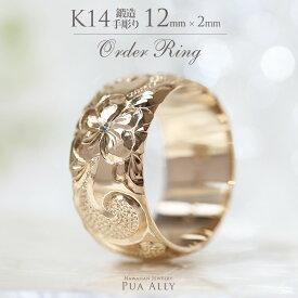 【K14 ハワイアン マリッジリング 12mm幅2mm厚】ハワイアンジュエリー ハワジュ Hawaiian jewelry puaally プアアリ 結婚指輪 マリッジ 鍛造14金 ゴールド 手彫り 誕生石 刻印 名入れ プレゼント ご褒美 楽ギフ_包装