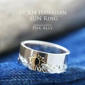 【SV925/K14 ハワイアン サン(太陽)リング】ハワイアンジュエリー ハワジュ Hawaiian jewelry Puaally プアアリ 手彫り 指輪 プレゼント サーフ 海 ペアリング 14金 レディース メンズ La ラー ヘリックス イエロー ゴールド クリスマス 女性 男性