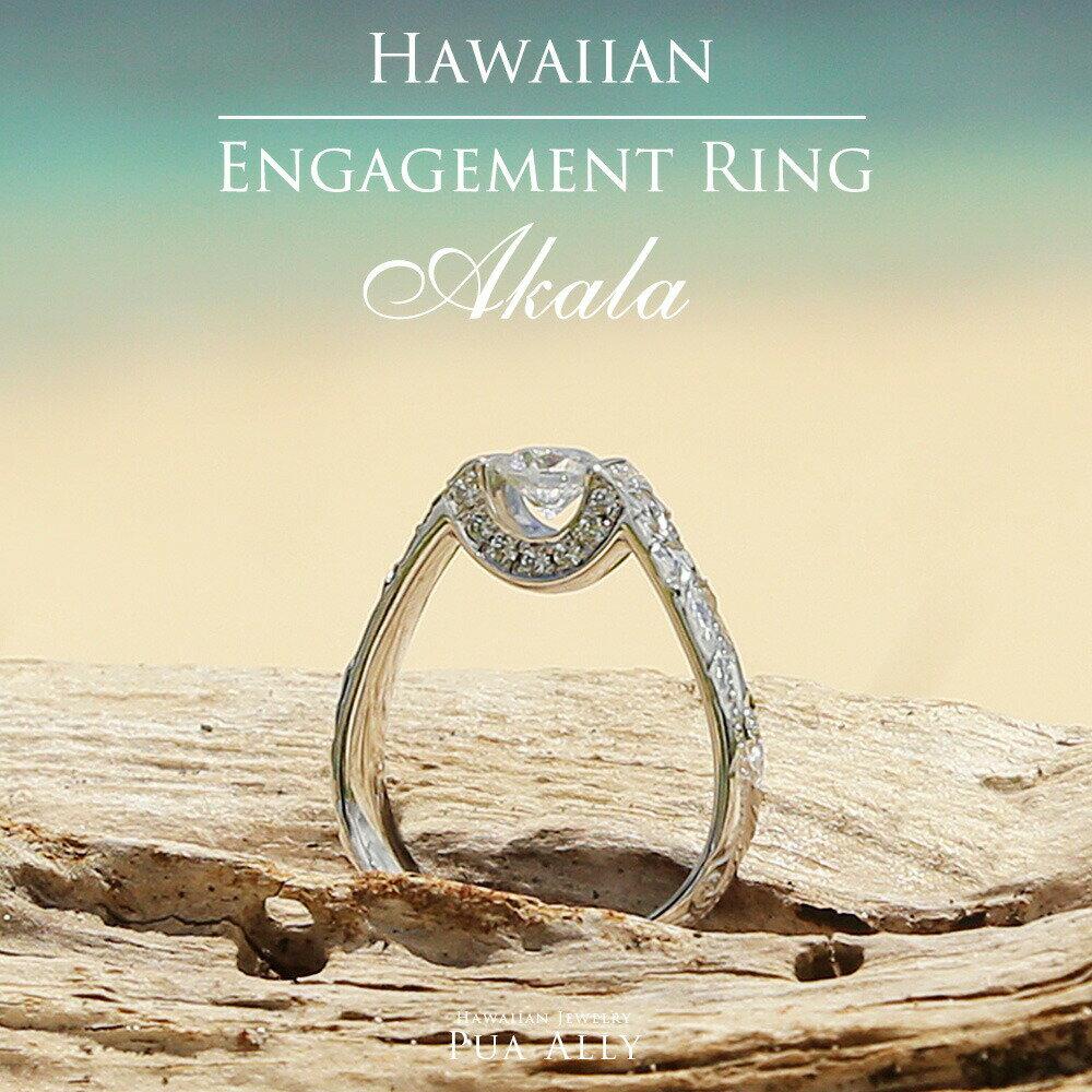 【ゼクシィ掲載】【Pt900 ハワイアン エンゲージリング ◇Akalaアカラ-太陽-】プラチナ ダイヤモンド 0.5ct 鑑定書付 婚約指輪 プロポーズ ウェディング ハワイアンジュエリー ハワジュ Hawaiian jewelry puaally プアアリ 手彫り 結婚指輪 リング