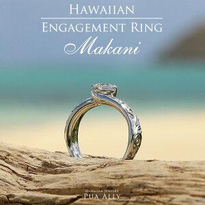【Pt900 ハワイアン エンゲージリング ◇Makaniマカニ-風-】プラチナ ダイヤモンド 0.5ct 鑑定書付 婚約指輪 プロポーズ ウェディング ハワイアンジュエリー ハワジュ Hawaiian jewelry puaally プアアリ