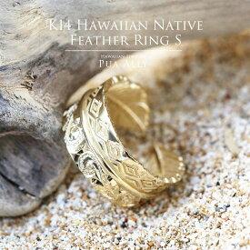 【K14 ハワイアン フェザー(羽)リング S】ハワイアンジュエリー ハワジュ Hawaiian jewelry Puaally プアアリ 手彫り 指輪 ネイティブ オルテガ インディアン プレゼント メンズ サーフ 海 ペアリング ピンキーリング