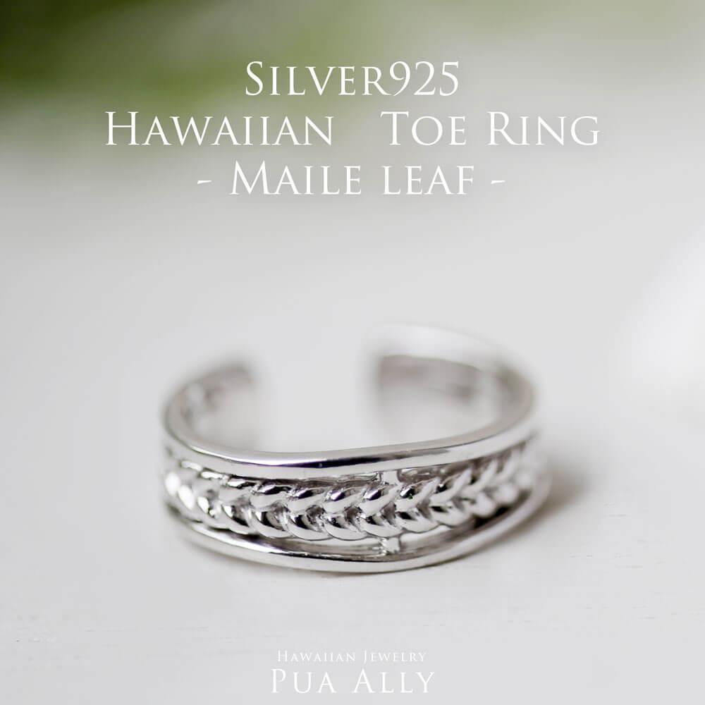 【シルバー マイレ トゥーリング】 トゥリング 指輪 ハワイアンジュエリー ハワジュ Hawaiian jewelry Puaally プアアリ シルバー Silver925 surf サーフ ビーチ 海 葉 編み込み プレゼント 楽ギフ_包装
