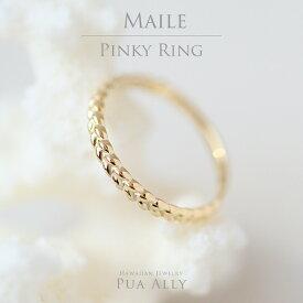 リング 指輪 【K14 マイレ ピンキーリング】 ハワイアンジュエリー ハワジュ Hawaiian jewelry Puaally プアアリ 14金 ゴールド サーフ 海 葉 編み込み 細身 華奢 プレゼント ホワイトデー 楽ギフ_包装