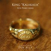 【K14YGピンキーリング(キング・カラカウア)】14金ハワイアンジュエリーハワジュHawaiianjewelryPuaallyプアアリ王冠メンズイエローゴールドプレゼント男性印台指輪楽ギフ_包装