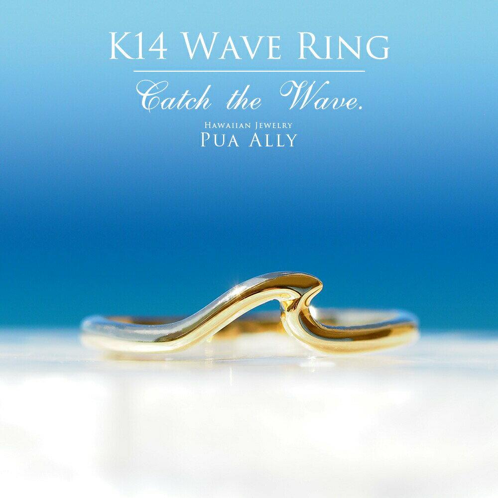 【K14 ウェーブ (波) リング プレーン】ハワイアンジュエリー ハワジュ Hawaiian jewelry Puaally プアアリ 14金 イエローゴールド レディース メンズ ペア サーフ 海 指輪 華奢 プレゼント 女性 男性 あす楽 楽ギフ_包装