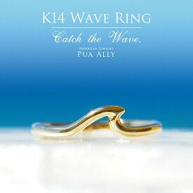 【K14 ウェーブ (波) リング プレーン】ハワイアンジュエリー ハワジュ Hawaiian jewelry Puaally プアアリ 14金 イエローゴールド レディース メンズ ペア サーフ 海 指輪 華奢 プレゼント 女性 男性 楽ギフ_包装