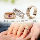 K14 ベビーリング 出産祝い 1歳 誕生日 プレゼント 【K14 ハワイアン ベビーリング 木箱ラッピング】ハワイアンジュエリー ハワジュ Hawaiian jewelry Puaally プアアリ