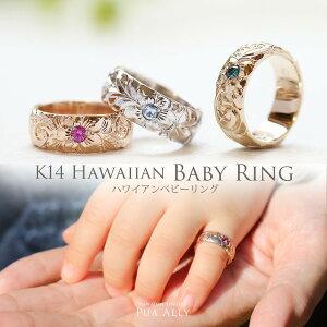 K14 ベビーリング 出産祝い 1歳 誕生日 プレゼント 【K14 ハワイアン ベビーリング 木箱ラッピング】ハワイアンジュエリー ハワジュ Hawaiian jewelry Puaally プアアリ 14金 鍛造 ゴールド 手彫り 誕