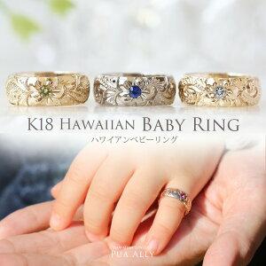 K18 ベビーリング 出産祝い 1歳 誕生日 プレゼント 【K18 ハワイアン ベビーリング 木箱ラッピング】ハワイアンジュエリー ハワジュ Hawaiian jewelry Puaally プアアリ 18金 ゴールド 手彫り 誕生石