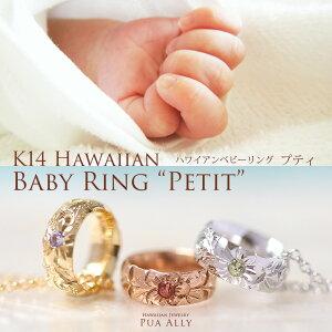 """【K14 ハワイアン ベビーリング """"プティ"""" ネックレス】 出産祝い 1歳 誕生日 プレゼント ハワイアンジュエリー ハワジュ Hawaiian jewelry puaally プアアリ 14金 ゴールド 手彫り 誕生石 刻印 名入れ"""