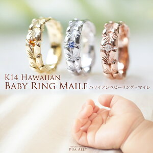 K14 マイレ ベビーリング 出産祝い 1歳 誕生日 プレゼント 【K14 ハワイアン マイレ ベビーリング 】ハワイアンジュエリー ハワジュ Hawaiian jewelry Puaally プアアリ 14金 ゴールド 手彫り 誕生石 名