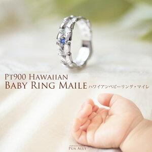 Pt900 マイレ ベビーリング 出産祝い 1歳 誕生日 プレゼント 【Pt900 ハワイアン マイレ ベビーリング 木箱ラッピング】ハワイアンジュエリー ハワジュ Hawaiian jewelry Puaally プアアリ プラチナ 手