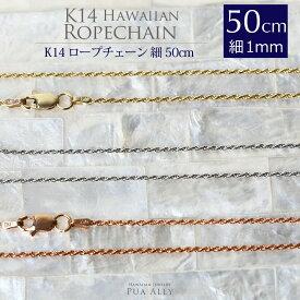 【K14 1mm幅 50cmカット フレンチ ロープ チェーン 】ハワイアンジュエリー ハワジュ Hawaiian jewelry Puaally プアアリ 14金 ゴールド ネックレス 男性 長め