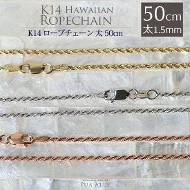 【K14 1.5mm幅 50cm カット フレンチ ロープ チェーン 】ハワイアンジュエリー ハワジュ Hawaiian jewelry Puaally プアアリ 14金 ゴールド ネックレス