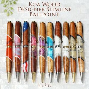 【ハワイアン コアウッド スリムライン ボールペン】 木製 レディース 女性 ペア 高級ボールペン ブランド おしゃれ ハンドメイド ギフト プレゼント 就職祝い お祝い 母の日 名入れ 還暦祝