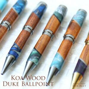 【ハワイアン コアウッド デューク ボールペン】 木製 メンズ 男性 高級ボールペン ブランド おしゃれ ハンドメイド 就職祝い ギフト プレゼント お祝い 父の日 還暦 引き出物 名入れ 刻印