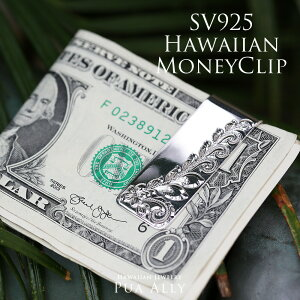 【Silver925 マネークリップ】 ハワイアン メンズ 大人 男性 ブランド おしゃれ シルバー ギフト プレゼント お祝い 父の日 名入れ 刻印無料 ハワイアンジュエリー ハワジュ Hawaiian jewelry Puaally