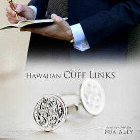 【カフスボタン】cufflinks カフリンク ハワイアン メンズ 大人 男性 スーツ ブランド おしゃれ ビジネス 結婚式 フォーマル ギフト プレゼント お祝い 父の日 名入れ 刻印無料 ハワイアンジュエリー ハワジュ Hawaiian jewelry Puaally プアアリ 楽ギフ_包装