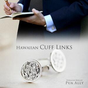 【カフスボタン】cufflinks カフリンク ハワイアン メンズ 大人 男性 スーツ ブランド おしゃれ ビジネス 結婚式 フォーマル ギフト プレゼント お祝い 父の日 名入れ 刻印 ハワイアンジュエリ