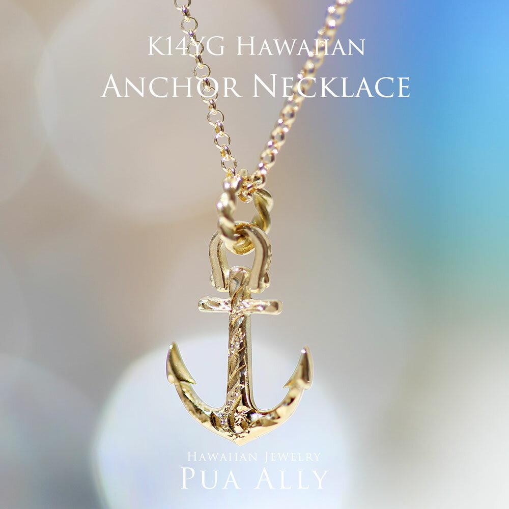 【K14 ハワイアンアンカー (イカリ) ネックレス】錨 ハワイアンジュエリー ハワジュ Hawaiian jewelry Puaally プアアリ 手彫り ペア メンズ レディース 14金 イエローゴールド プレゼント 華奢 楽ギフ_包装