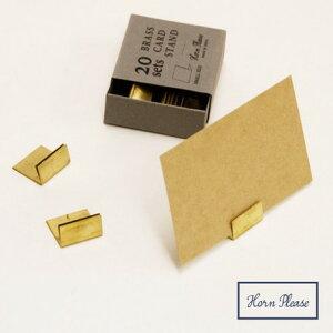 [ブラス]ロングヒット カードスタンド 真鍮 シンプル ポップたて 店舗資材 写真立て カード立て W2cm 20個セット