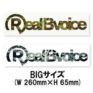 【RealBvoice】STICKER RBV CAMO BIGサイズ ステッカー ロゴステッカー シール カモフラ グリーン グレー カスタマイズ アレンジ 貼る 車 バイク 自転車 パソコン