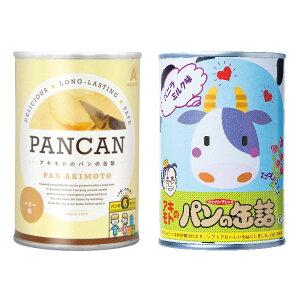 アキモトのパンの缶詰 プレミアムシリーズ12缶お得セット(1年保存用)