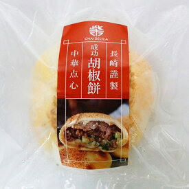 【代引不可】長崎成功胡椒餅×9個