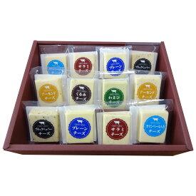 【送料無料】山久チーズファクトリーバラエティーチーズ12個セット【代引不可】