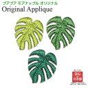 モンステラ ワッペン アップリケ 3枚セット 植物 葉 刺繍 ハワイ ハワイアン フラ アイロン おしゃれ かわいい 女の子 男の子 幼稚園 …