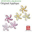 プルメリア ワッペン アップリケ 3枚セット 花 お花 植物 フラワー 刺繍 ハワイ ハワイアン 大人 アイロン おしゃれ かわいい 女の子 …