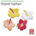 ハイビスカス ワッペン アップリケ 花 3枚セット お花 直物 フラワー 刺繍 ハワイ ハワイアン 大人 アイロン おしゃれ かわいい 女の子…