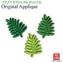 ワッペン ラウアエ アイロン アップリケ 3枚セット 植物 葉 ハワイ ハワイアン 刺繍 おしゃれ かわいい 女の子 男の子 幼稚園 保育園 …