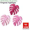 モンステラ ピンク ワッペン アップリケ 3枚セット 植物 葉 刺繍 ハワイ ハワイアン フラ アイロン おしゃれ かわいい 女の子 男の子 …