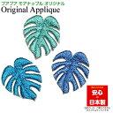 【SS】モンステラ ブルー ワッペン アップリケ 3枚セット 植物 葉 刺繍 ハワイ ハワイアン フラ アイロン おしゃれ かわいい 女の子 男…