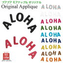 【スーパーセール 10%オフ】ワッペン アップリケ アロハ レター 1セット アルファベット 刺繍 ハワイ ハワイアン 大人 アイロン おしゃ…