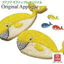 【ママ割】ワッペン アップリケ くじら 2枚セット 刺繍ワッペン ハワイ ハワイアン 大人 アイロン おしゃれ 女の子 男の子 くじら 鯨 …