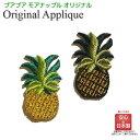 25日はポイントupデー★パイナップル ワッペン アップリケ 2枚 果物 フルーツ 食べ物 刺繍 ハワイ ハワイアン 大人 アイロン おしゃれ …