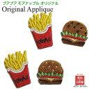 ハンバーガー ポテト ワッペン アップリケ 2枚セット 刺繍 ハワイ ハワイアン 大人 アイロン おしゃれ かわいい 女の子 男の子 食べ物 …