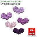 ハート ワッペン アップリケ 5枚 ポイ グラデーション 紫 パープル 刺繍 小さい ミニサイズ ハワイ ハワイアン 大人 アイロン おしゃれ…