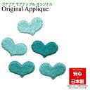 ハート ワッペン アップリケ 5枚 ラニカイ グラデーション グリーン ブルー 刺繍 小さい ハワイ ハワイアン 大人 アイロン おしゃれ か…