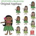 【スーパーセール 10%オフ】ワッペン アップリケ 女の子 ココブラ モアナ ちゃん 1枚 刺繍 ハワイ ハワイアン 大人 アイロン おしゃれ …