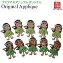 ワッペン アップリケ ミニサイズ モアナ フラガール 2枚 刺繍 小さい ハワイ ハワイアン 大人 アイロン おしゃれ かわいい 女の子 ワン…