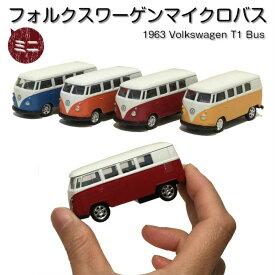 ミニ フォルクスワーゲン マイクロ バス 1962 1/60 ミニチュアカー ハワイアン雑貨 ハワイアン 雑貨 ハワイ雑貨 ハワイ インテリア トイカー アメリカン カリフォルニア 西海岸 VW ミニカー サーフ おもちゃ 車 おしゃれ あす楽