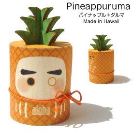 ハワイ だるま ダルマ パイナップルマ 人形 ギフトボックス パイナップル ハワイアン雑貨 ハワイ雑貨 メイドインハワイ 達磨 おしゃれ かわいい ハワイアン インテリア 置き物 小物 ギフト フラドール 木製 小物入れ ショップトースト shoptoast