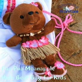 フラベアー クマ ポシェット 子供用 バッグ バック フラガール ハワイ ハワイアン 女の子 フラ かわいい おしゃれ ピンク お土産 子供 動物 プレゼント charming hawaii あす楽 ポイント消化