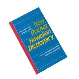 【マラソン限定クーポン有】送料無料 ハワイ語 辞書 New pocket Hawaiian Dictionary ハワイ 雑貨 ハワイ語から英語、英語からハワイ語 ロングセラー ディクショナリー ハワイ フラ ハワイ語 ハワイ文法 ハワイアンミュージック 辞書 hawaii ポイント消化