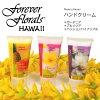 ハワイ/ハンドクリーム/フォーエバーフローラルズ/foreverflorals/hawaii/化粧品/クリーム/ボディークリーム/お土産/ハワイアン雑貨/プルメリア/ガーデニア/パッション/パイナップル/ハワイ雑貨/アロマ